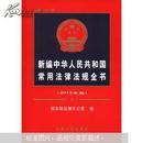 新编中华人民共和国常用法律法规全书(总第21版)(2013年版)