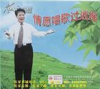 客家情歌:情愿山歌过逍遥(客家山歌VCD)