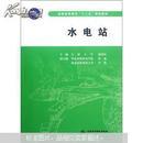 水电站(普通高等教育十二五规划教材)