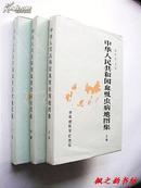 中华人民共和国血吸虫病地图集(钱信忠主编 上中下三册全 大16开精装本内附大量地图 1987年1版1印)