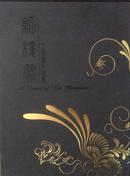 红楼梦 :工笔重彩组画---大16开硬精装 带函套