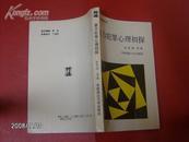 法制心理学丛书:暴力犯罪心理初探