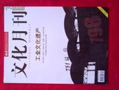 文化月刊2012年第3期 上旬