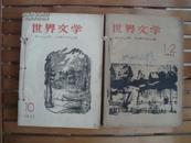 世界文学(1962第1 2 3  10 11 12)合订5本合售