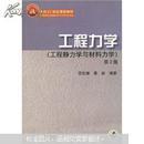 工程力学(工程静力学与材料力学)(第2版)