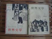 世界文学(1964第7 8 9 10 11 12)合订6本合售