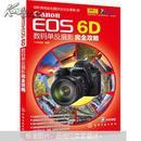 旧藏书 Canon EOS 6D数码单反摄影完全攻略