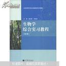 生物学野外综合实践教学系列教材:生物学综合实习教程(第2版)