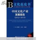 中国文化产业发展报告(2012-2013)