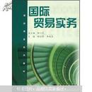 国际商务系列教材:国际贸易实务/程达军,李延玉