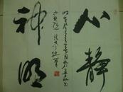 山东省书协会员张吉月书法2