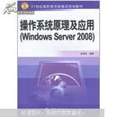 操作系统原理及应用(Windows Server 2008)
