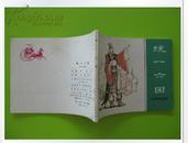 连环画《东周列国 统一六国》上海人民美术 81年11月1版1印库存
