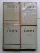 飞机设计员手册【1--4】1965版只印2500套 品如图