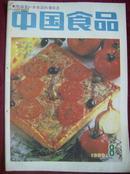 中国食品1989年第8期