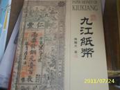 九江纸币(8.5品)