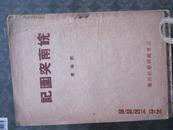 【皖南突围记(民国版)无发行时间【应该是1942年】好品