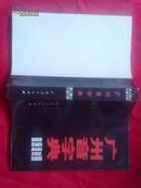 广州音字典(普通话对照)