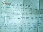 誓死保卫毛主席 毛主席的一家是革命的家庭。。。