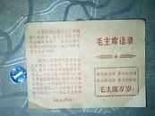 毛主席语录 卡片