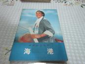 海港 革命现代京剧   1972年一版一印 品如图      B.1