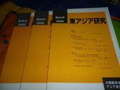 日文原版  东アジア研究 2006年第44 45 46号 三本和售,满洲教育史研究,同化皇民化间殖民地教育,满洲乡土论,乾隆朝