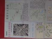 北京市交通旅游图--是您最可信赖的向导   1991年1版