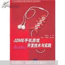 21世纪高等学校数字媒体专业规划教材:J2ME手机游戏开发技术与实践