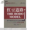 中国企业榜样丛书:红豆道路