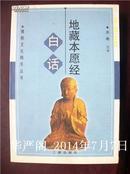 白话地藏本愿经-佛教文化精华丛书