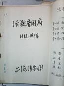 活观音闹府 淮剧剧本 1986年3月 油印本
