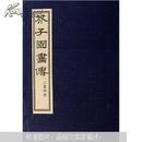 芥子园画传(3集)(套装共13册)