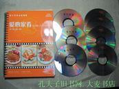 《爱心家肴:百姓餐桌上的100道家常菜》 【配书 赠送名厨示范 全7 张 VcD】