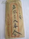 解放区 掖县人民政府区公所 信札一封 尺寸为20*14cm