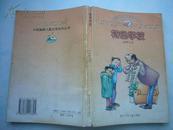 中国幽默儿童文学创作丛书-----特色学校