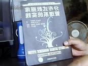 世界著名计算机教材精选--分布式数据库管理系统实践(2014年正版新书)