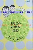 日版 樱桃子 21世纪日记③