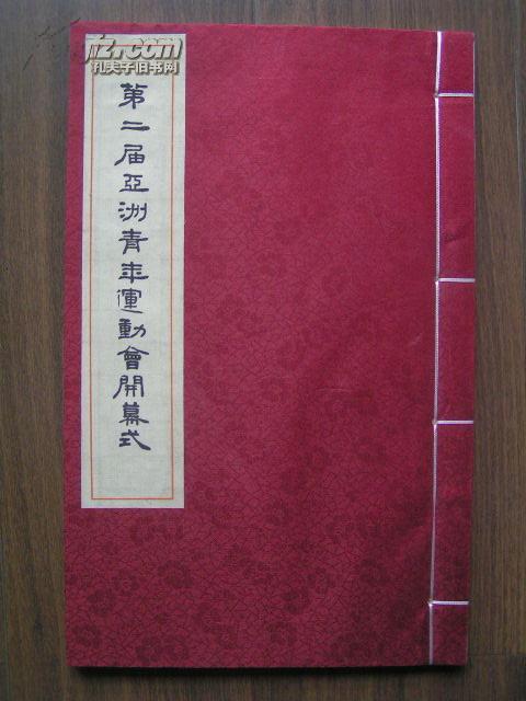 【第二届亚洲青年运动会开幕式】线装本