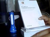 IT治理能力对企业IT外包绩效作用机制研究(2013年正版新书)