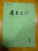广东文博     1984 第一期