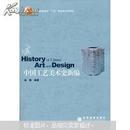 中国工艺美术史新编(附光盘1张)