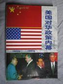 美国对华政策内幕1949-1998年(1998年一版一印、大32开498页)