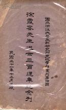 徐霞客先生逝世三百周年纪念刊