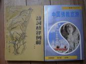 中国佛教旅游(旅游文化丛书)