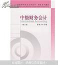 中南财政法大学会计·财务系列教材:中级财务会计(修订本)