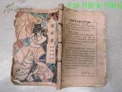 毛边书北新书局1929年初版 【 遗产集】 莫泊桑著 、 李青崖译