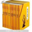 佛教十三经(套装全12册)