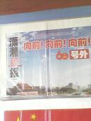 号外:潇湘晨报2009国庆60周年阅兵