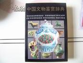 中国文物鉴赏辞典
