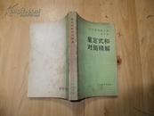 星定式和对局精解(吴清源围棋全集第五卷)1987年4印